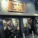 麺屋武蔵 虎洞(吉祥寺)