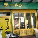 ラーメン[旧ラーメン二郎] (虎ノ門)
