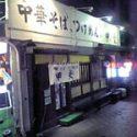 中華そば つけ麺 甲斐(久我山)