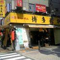 博多天神 新橋1号店(新橋)