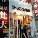 ラーメン大戦争 乱世(3階:閉店) (渋谷)