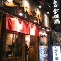 金伝丸 (渋谷)(道玄坂店)