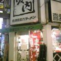 喜多方ラーメン 坂内 (新宿)