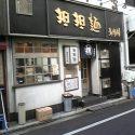 希須林 担々麺屋 (赤坂見付)