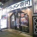 喜多方ラーメン 坂内 (新橋)(内幸町)