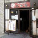 北海道 新橋四丁目店(新橋:閉店)
