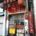 岡山ラーメン後楽(新橋)