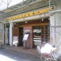 元祖 札幌や(虎ノ門)