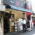 麺屋錦(新橋)