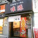 味源(渋谷)